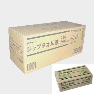 タウパー ジップタオル(茶色)ペーパータオル250枚×15束 【10箱セット】 B00N3GMEDO