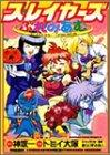 Slayers Premium (Kadokawa Comics Dragon Jr.) (2002) ISBN: 404712298X [Japanese Import]