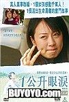1 LITRE OF TEARS - MOVIE VERSION / Japanese movie, HK version (Region All Free) English Subtitle