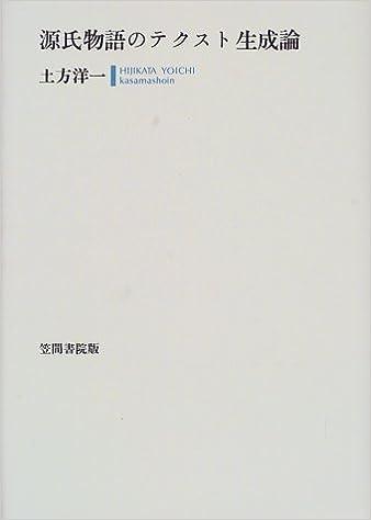 源氏物語のテクスト生成論   土...