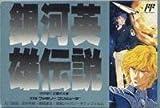 Legend of the Galactic Heroes (Ginga Eiyuu Densetsu), Famicom (Japanese NES Import)