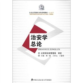 high security police Zonglun Undergraduate Studies series of textbooks security(Chinese Edition) ebook