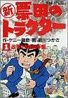 新票田のトラクター 1 政界ウラ技48手編 (ビッグコミックス)