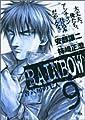RAINBOW 9—二舎六房の七人 (ヤングサンデーコミックス)