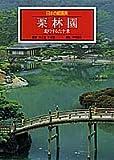 栗林園 変幻する六十景 (日本の庭園美)
