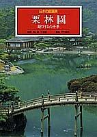 (10) (Beautiful Garden in Japan) and the Japanese Garden Landscape Garden Sixty to Protean Kuribayashi