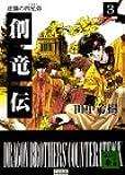 創竜伝(3)逆襲の四兄弟 (講談社文庫)