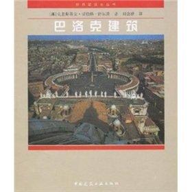 Read Online baroque architecture (paperback) ebook