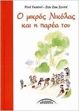 O Mikros Nikolas Kai I Parea Tou Greek Hardcover January 1 2010