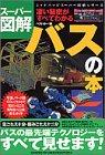 Super illustrated book - bus (Red Badge Series - Red Badge Super Illustrated series (250)) (2002) ISBN: 4061798502 [Japanese - 250 Badge