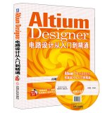 altium-designer-circuit-design-from-the-entry-to-the-masterchinese-edition