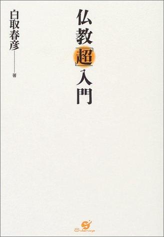 仏教「超」入門