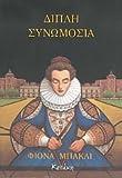 dipli synomosia / διπλή συνωμοσία
