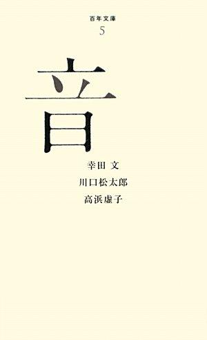 (005)音 (百年文庫)