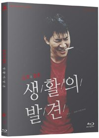 Korean Movie Blu-ray, On the Occasion Of Remembering The Turning Gate(Region code : A)Disc 1[002kr]