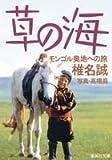 草の海 モンゴル奥地への旅 (集英社文庫)