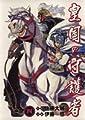 皇国の守護者 4 (ヤングジャンプコミックス)