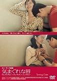 [DVD]気まぐれな唇