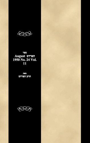 Sefer haPardes August 1950 No. 24 Vol. 11 (Hebrew Edition) pdf epub