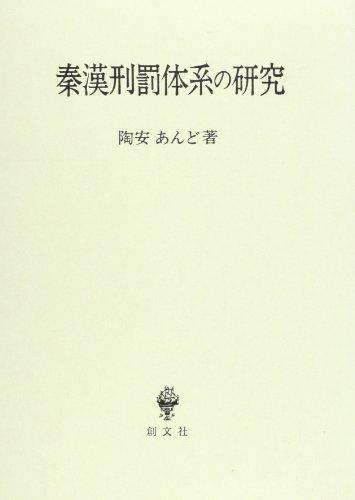 秦漢刑罰体系の研究