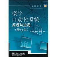 Intelligent Buildings: Building Automation System Principles and Applications (Revised Edition)(Chinese Edition)