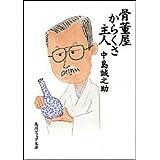 骨董屋からくさ主人 (角川ソフィア文庫)