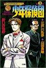 Detective Boys, Volume 3 (Manga Rampo Edogawa series) (1999) ISBN: 4092031033 [Japanese Import]