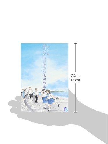 Umimachi Diary, Vol.6 Shigatsu ni nareba Kanojo wa
