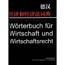 Deutsch-chinesisches Wörterbuch für Wirtschaft und Wirtschaftsrecht