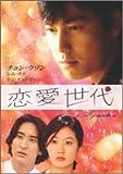 [DVD]恋愛世代 DVD-BOX