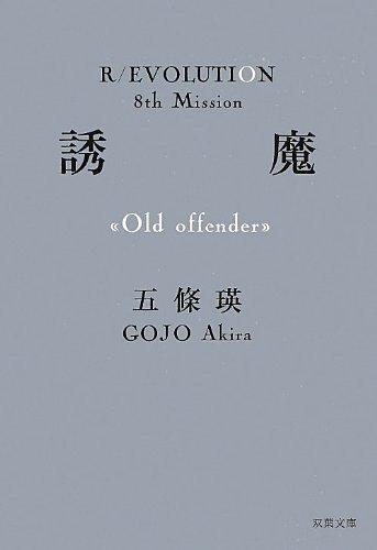 誘魔〈Old offender〉 (双葉文庫)
