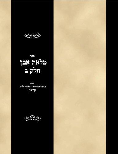 Download Sefer Milet even Vol 2 (Hebrew Edition) ebook