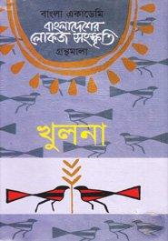 Download Bangladesher Lokojo Sonskriti Gronthamala: Khulna (Present State of Folklore in Khulna District) ebook