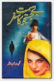 Be Simt Justuju Ka Safar By Nighat Abdullah Paperback 2010