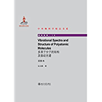 中外物理学精品书系:多原子分子的结构及振动光谱(重排本)