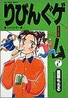 りびんぐゲーム 2 (ビッグコミックス)