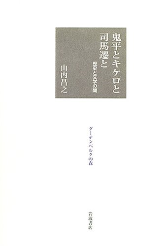 Read Online (Forest Gutenberg) between literature and history - and Sima Qian and Cicero and Onihei (2005) ISBN: 4000269887 [Japanese Import] pdf epub