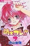 萌えカレ!! 7 (フラワーコミックス)