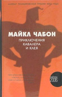 Read Online Priklyucheniya Kavalera i Kleya pdf