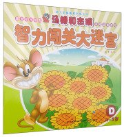 Read Online Tom and Jerry: intelligence checkpoints labyrinth D (4-5 years old)(Chinese Edition) pdf epub