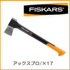 <薪割り斧>FISKARS フィスカース アックスプロ×17 B00LJGGRU6