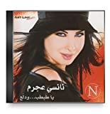 Nancy Ajram - Ya TabTab Wa Dallaa