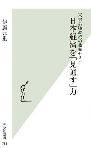 東大名物教授の熱血セミナー日本経済を「見通す」力 (光文社新書)