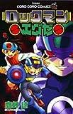 Volume 8 Rockman EXE (ladybug Comics) (2004) ISBN: 4091428789 [Japanese Import]