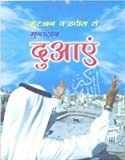 Quran Wa Hadith Se Muntakhab Dua (Hindi)(PB)