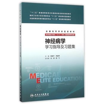 Neurology study guide and problem sets (eight years with Teach)(Chinese Edition) pdf
