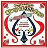 Story of 365 days~chapter.SPADE