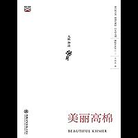 美丽高棉 (博物学文化丛书)