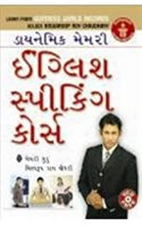 Rapidex English Speaking Course Gujarati Book