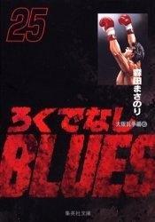 [Manga set] Rokudenashi Blues [Vol.1-25] (Manga Comics)